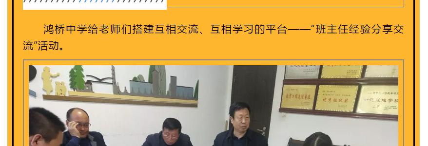 2019-10-29-經驗分享,共同成長-——記班主任經驗交流會_04.jpg