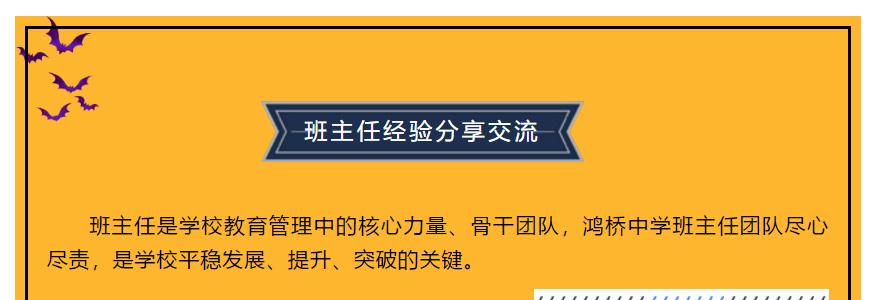 2019-10-29-經驗分享,共同成長-——記班主任經驗交流會_01.jpg