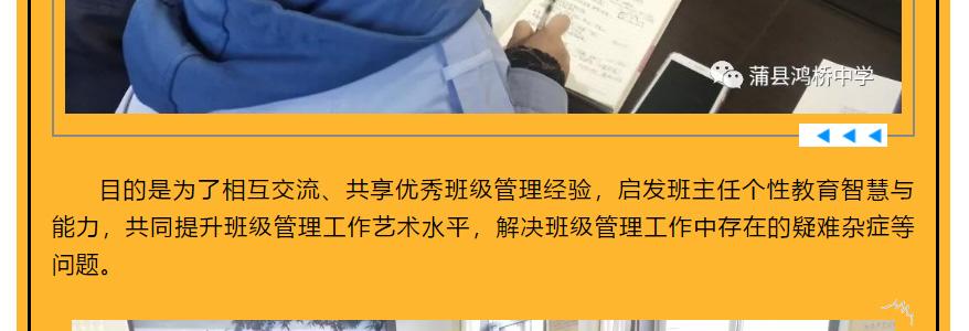2019-10-29-經驗分享,共同成長-——記班主任經驗交流會_06.jpg