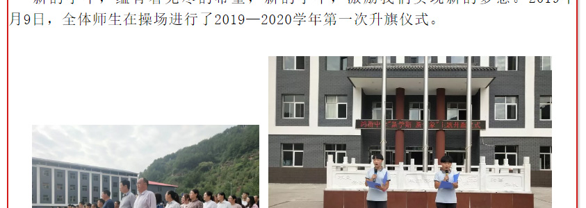 新學年第一次升旗儀式_02.jpg