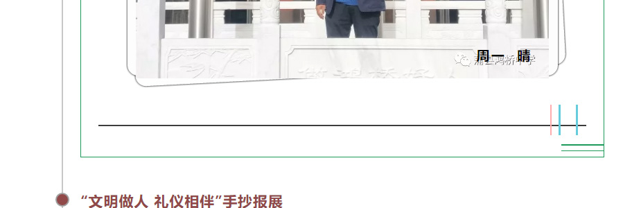 """2019-10-28-鴻橋中學""""文明做人-禮儀相伴""""系列活動_12.jpg"""