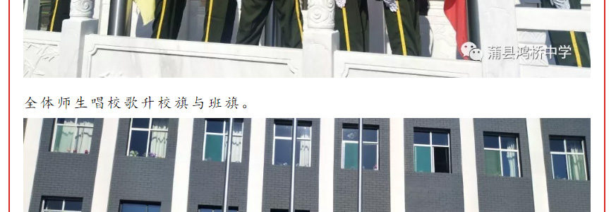 """鴻橋中學""""遵規守紀-規范行為""""——升旗儀式_11.jpg"""