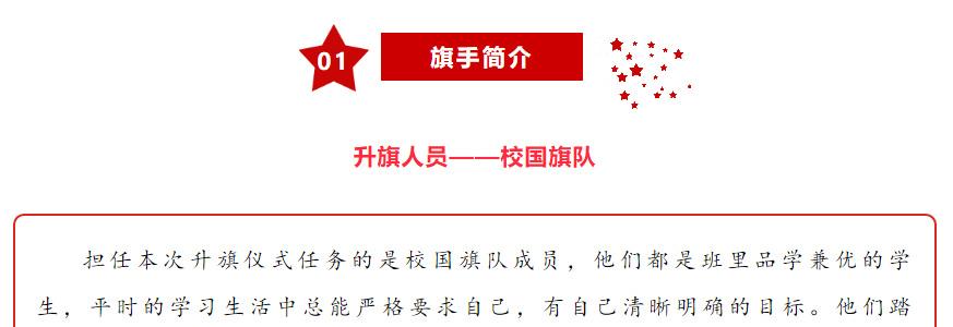 """鴻橋中學""""遵規守紀-規范行為""""——升旗儀式_06.jpg"""