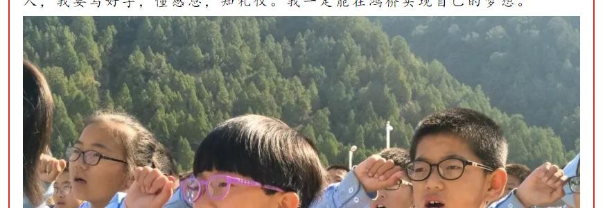 """鴻橋中學""""遵規守紀-規范行為""""——升旗儀式_19.jpg"""