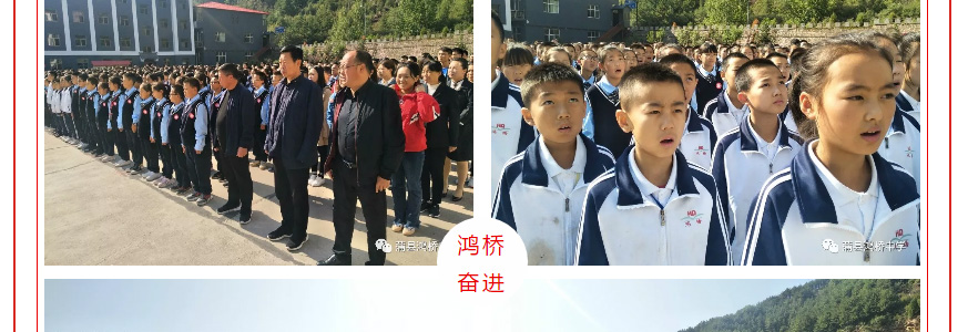 """鴻橋中學""""遵規守紀-規范行為""""——升旗儀式_16.jpg"""
