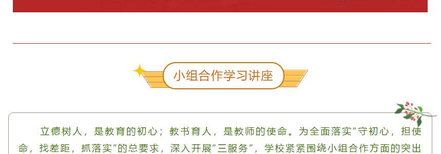 """踐行主題教育""""總要求"""",落實精細管理""""三服務""""——班主任培訓紀實_03.jpg"""
